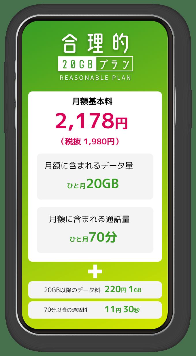 月額1980円の合理的20GBプラン 12月10日受付開始