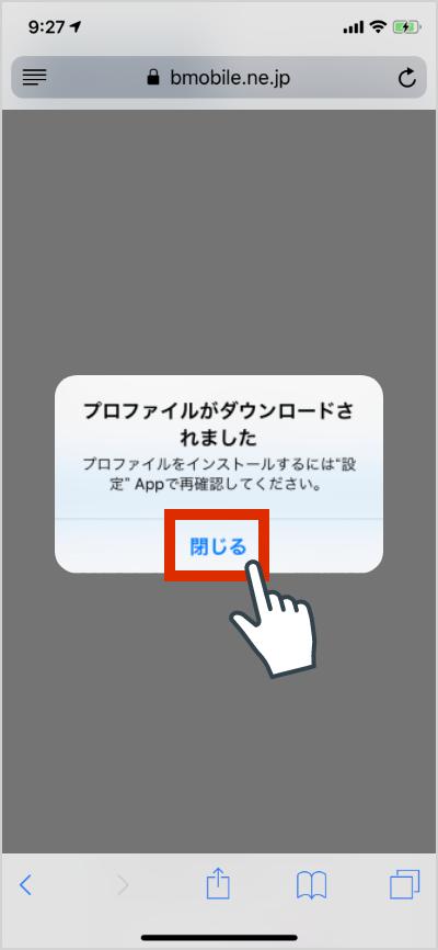 ご利用になるSIMのボタンをタップし、プロファイルをダウンロードします